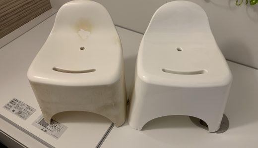 【不具合解消】IKEAのバスチェアが5年経ったら進化してた