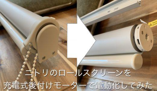 【電源不要】ニトリのロールスクリーンを充電式後付けモーターで電動化してみた